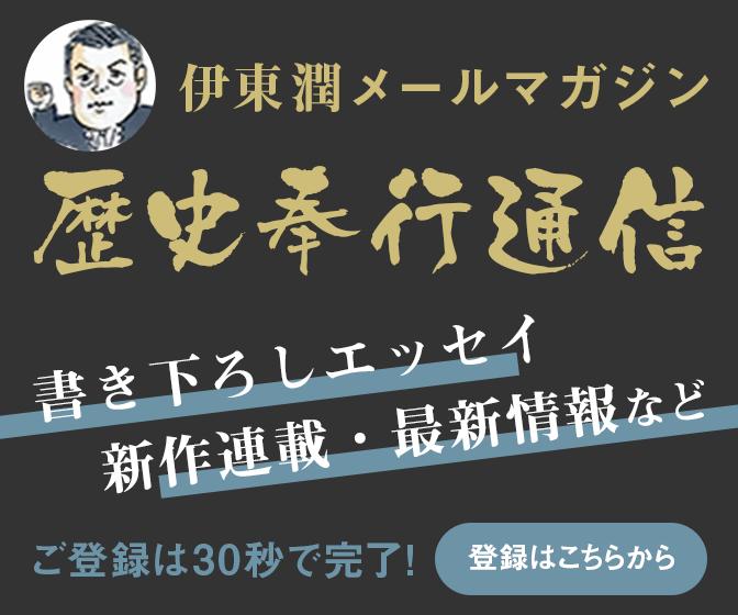 伊東潤メールマガジン「歴史奉行通信」 書き下ろしエッセイ、新作連載、サイン新情報など。ご登録は30秒で完了! 登録はこちらから