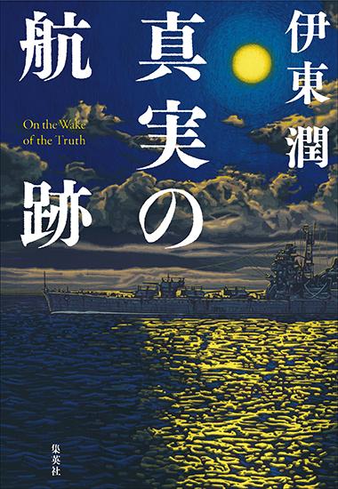 鮫島 事件 wiki