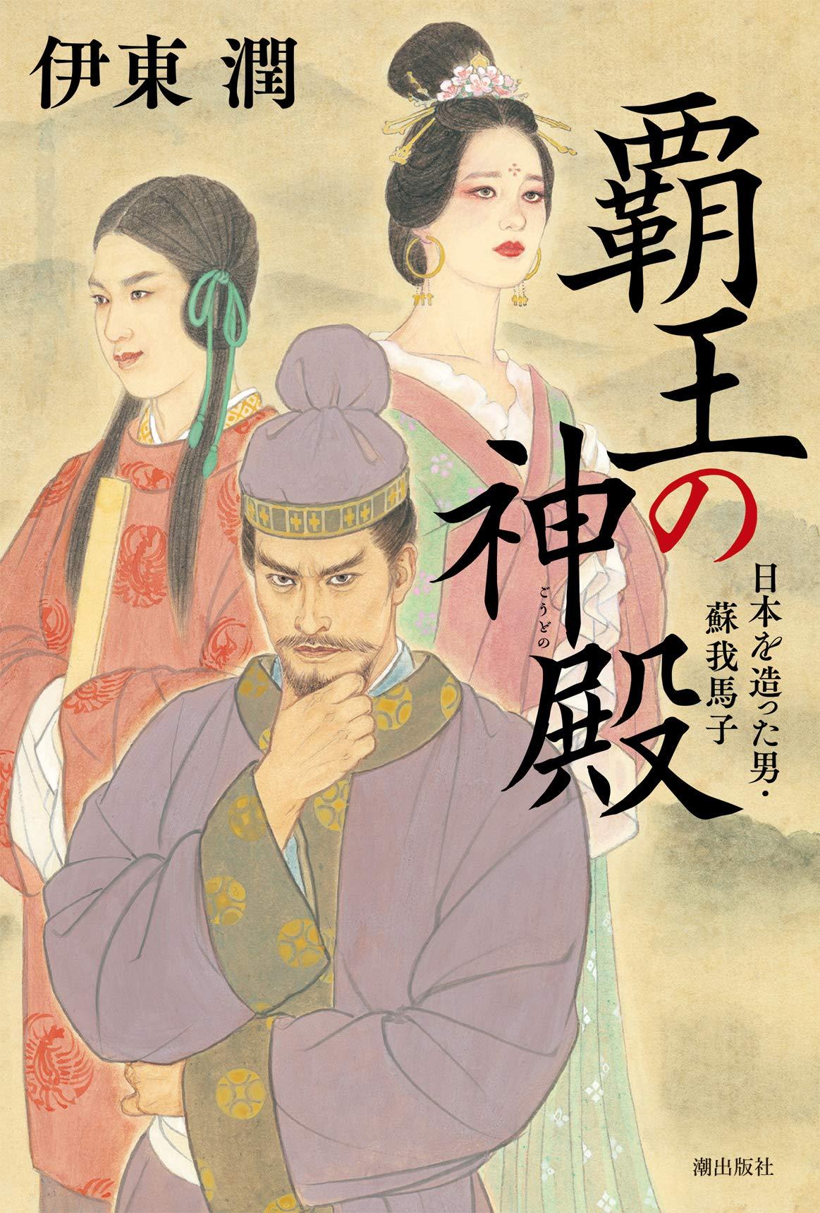 『覇王の神殿 日本を造った男・蘇我馬子』